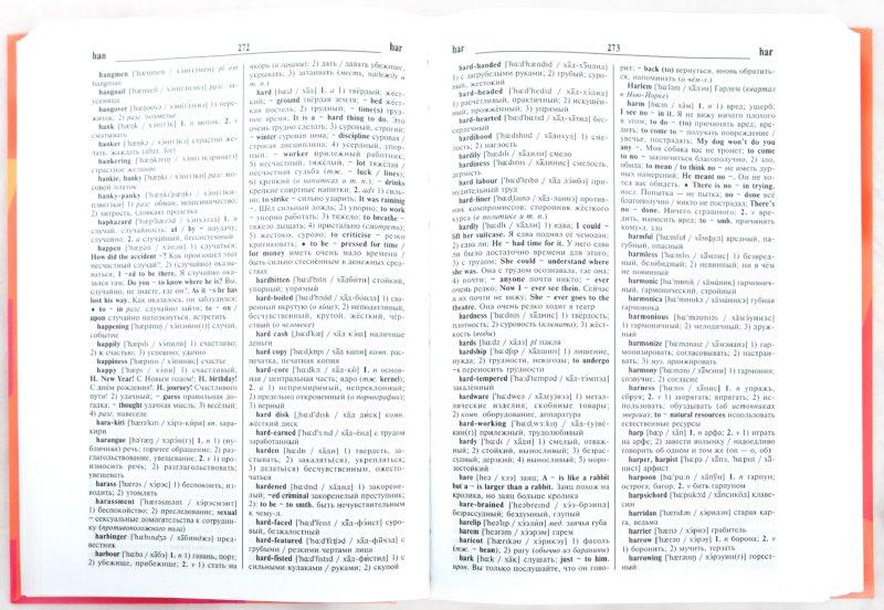 Иллюстрация 1 из 8 для Большой универсальный англо-русский словарь - Шпаковский, Шпаковская | Лабиринт - книги. Источник: Лабиринт