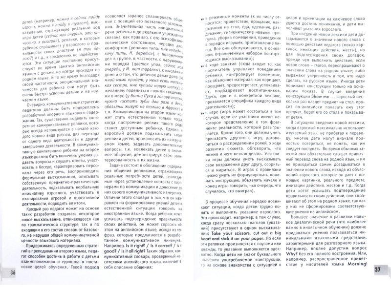 Иллюстрация 1 из 6 для Обучение дошкольников иностранному языку - Протасова, Родина | Лабиринт - книги. Источник: Лабиринт