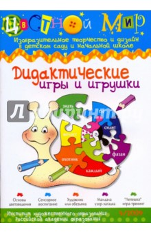 Дидактические игры и игрушки. Цветной мир №4 2009