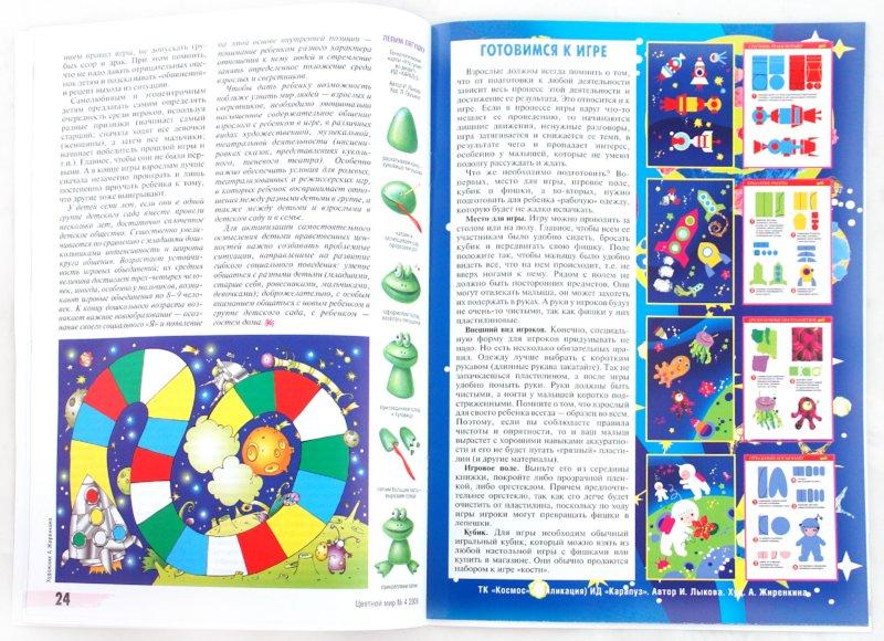 Иллюстрация 1 из 12 для Дидактические игры и игрушки. Цветной мир №4 2009 | Лабиринт - книги. Источник: Лабиринт