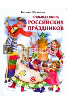 Большая книга Российских праздников бологова в моя большая книга о животных 1000 фотографий