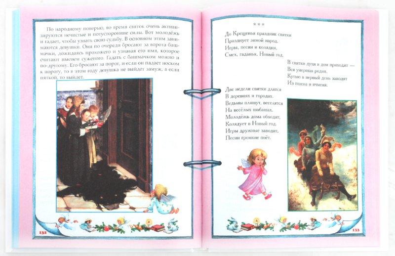 Иллюстрация 1 из 6 для Большая книга Российских праздников - Галина Шалаева | Лабиринт - книги. Источник: Лабиринт