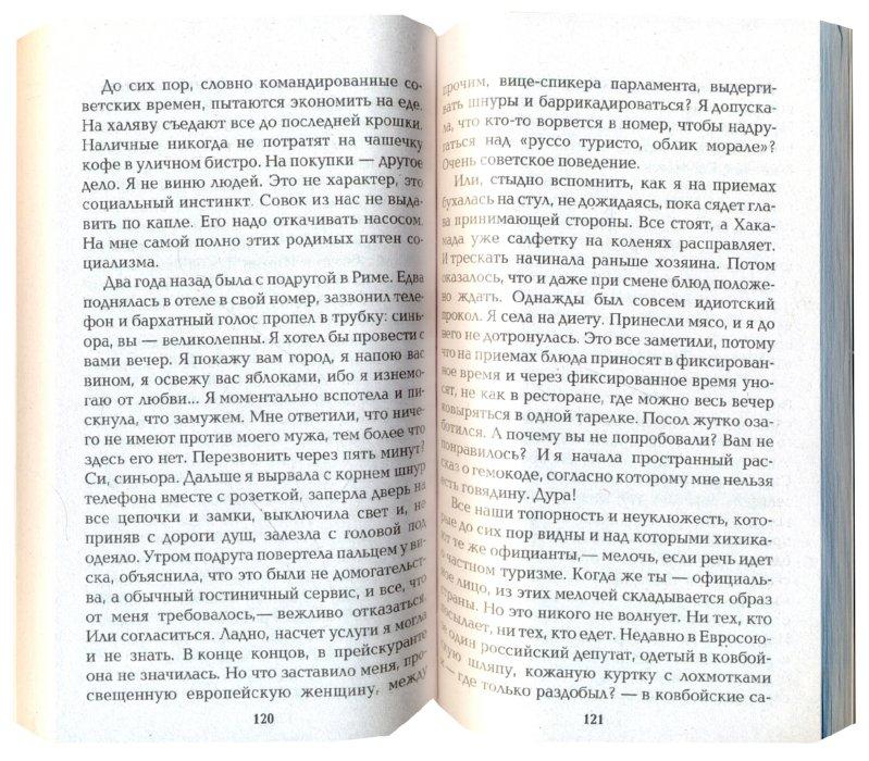 Иллюстрация 1 из 15 для SEX в большой политике - Ирина Хакамада | Лабиринт - книги. Источник: Лабиринт