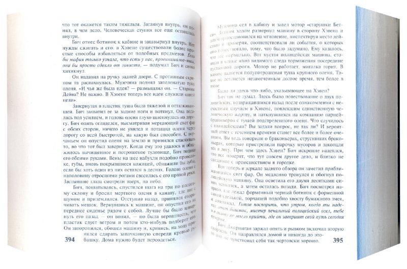 Иллюстрация 1 из 12 для Томминокеры - Стивен Кинг | Лабиринт - книги. Источник: Лабиринт