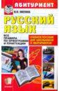 Русский язык. Все правила по орфографии и пунктуации