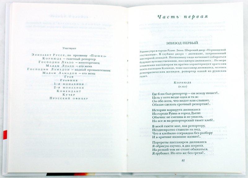 Иллюстрация 1 из 6 для Три мушкетера и другие пьесы - Леонид Филатов | Лабиринт - книги. Источник: Лабиринт
