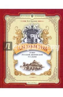 А. К. Толстой и мир русской дворянской усадьбы разумовский ф кто мы анатомия русской бюрократии