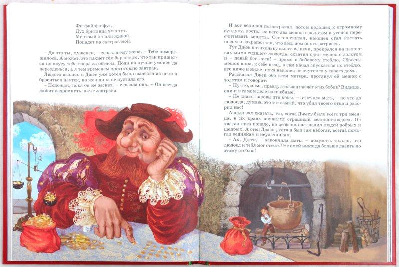 Иллюстрация 1 из 42 для Сказки со всего света | Лабиринт - книги. Источник: Лабиринт