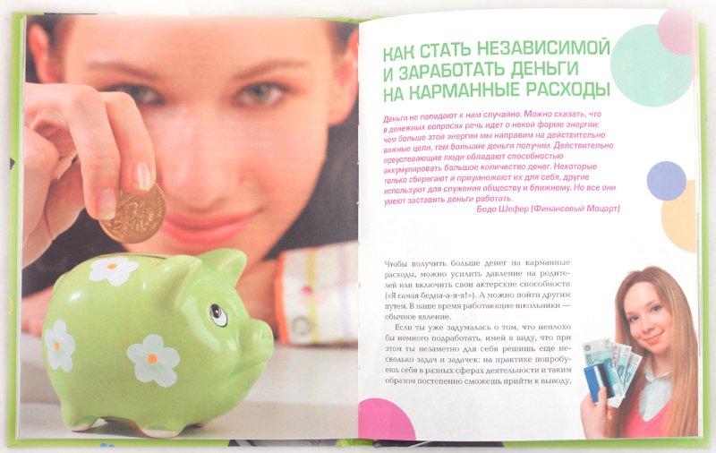 Иллюстрация 1 из 18 для Твой первый шаг к карьере - Анна Еланская | Лабиринт - книги. Источник: Лабиринт