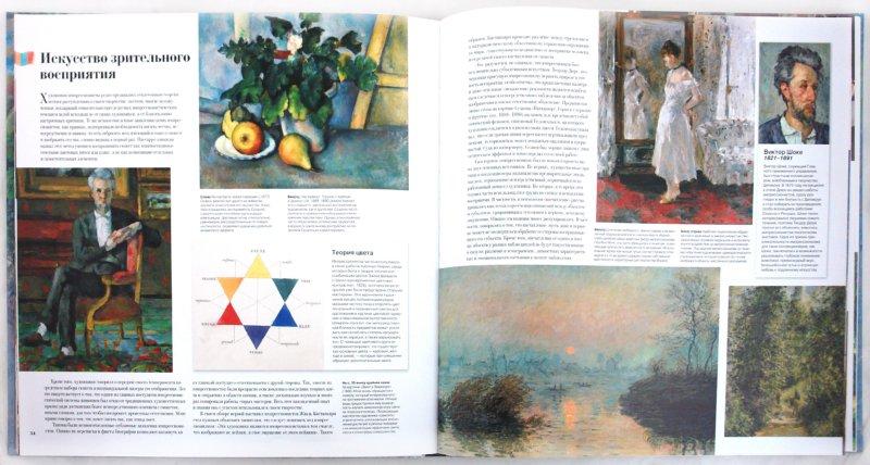 Иллюстрация 1 из 5 для Сокровища импрессионизма - Джон Кер | Лабиринт - книги. Источник: Лабиринт