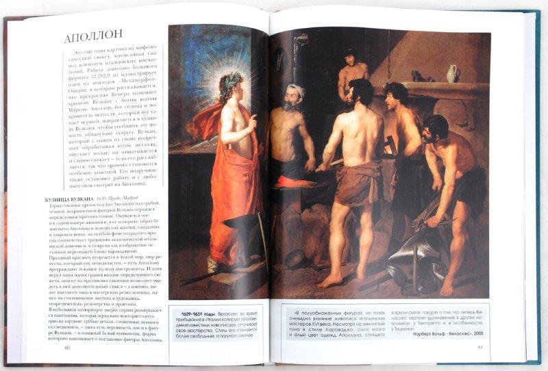 Иллюстрация 1 из 33 для Веласкес - Марина Торопыгина | Лабиринт - книги. Источник: Лабиринт