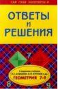 Балакирев А.А. Геометрия 7-9кл ОиР Атанасян, Бутузов