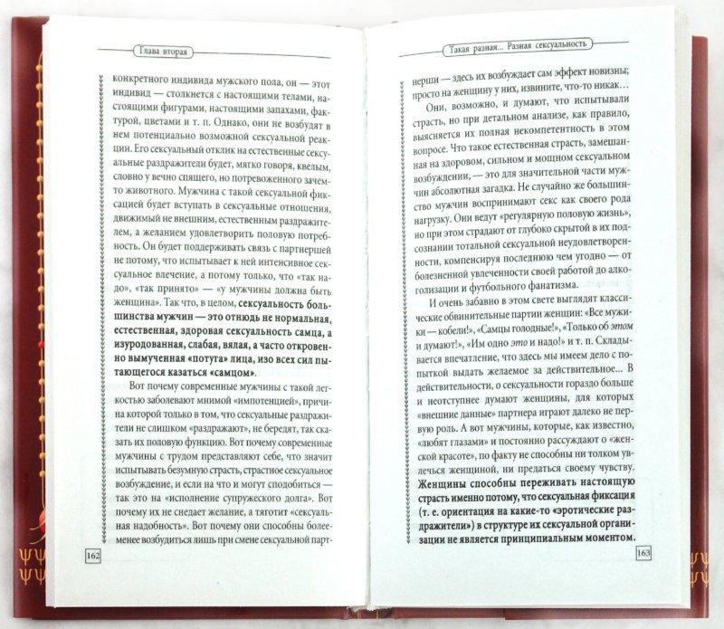 Иллюстрация 1 из 2 для Тайны Адама и Евы. Книга первая - Андрей Курпатов | Лабиринт - книги. Источник: Лабиринт