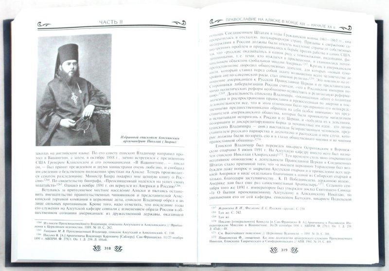 Иллюстрация 1 из 3 для Русская Православная Церковь на Аляске до 1917г - Климент Митрополит | Лабиринт - книги. Источник: Лабиринт