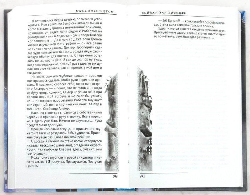 Иллюстрация 1 из 5 для Максимус Гром. Война за Биософт - Лилия Курпатова-Ким | Лабиринт - книги. Источник: Лабиринт
