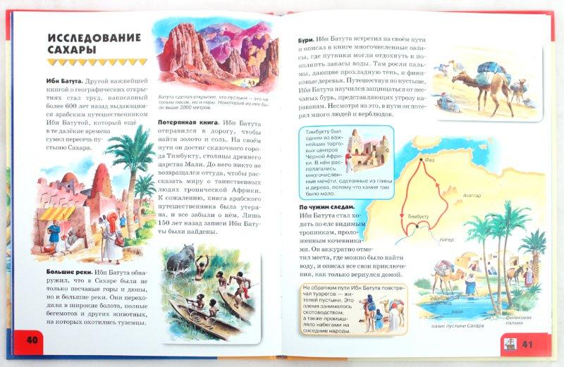 Иллюстрация 1 из 45 для Великие открытия (С иллюстр. Тони Вульфа) | Лабиринт - книги. Источник: Лабиринт