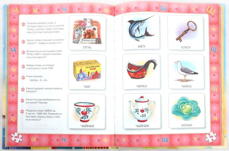 Иллюстрация 1 из 23 для Логопедия в картинках - Мария Мезенцева | Лабиринт - книги. Источник: Лабиринт
