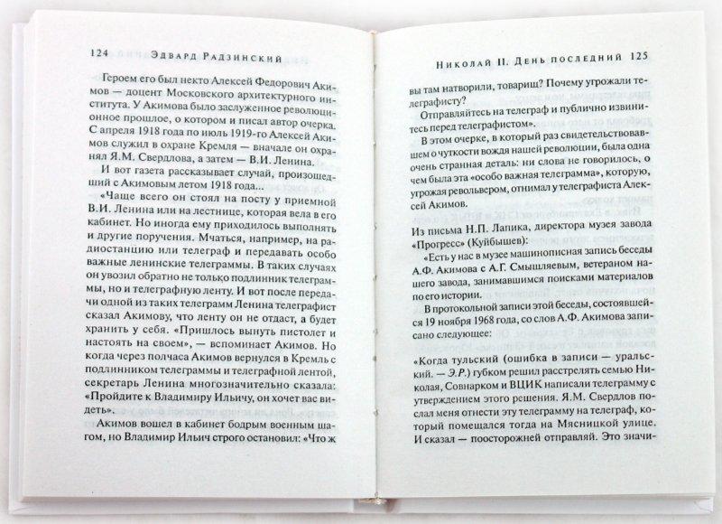 Иллюстрация 1 из 11 для Николай II. День последний - Эдвард Радзинский   Лабиринт - книги. Источник: Лабиринт