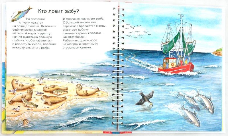 Иллюстрация 1 из 59 для На море - Андреа Эрне | Лабиринт - книги. Источник: Лабиринт