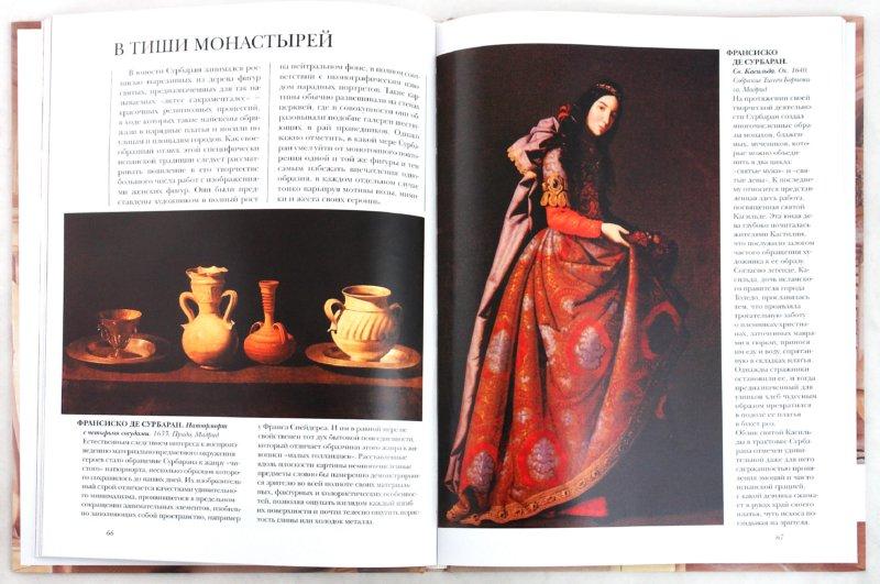 Иллюстрация 1 из 16 для Барокко - Евгений Яйленко | Лабиринт - книги. Источник: Лабиринт