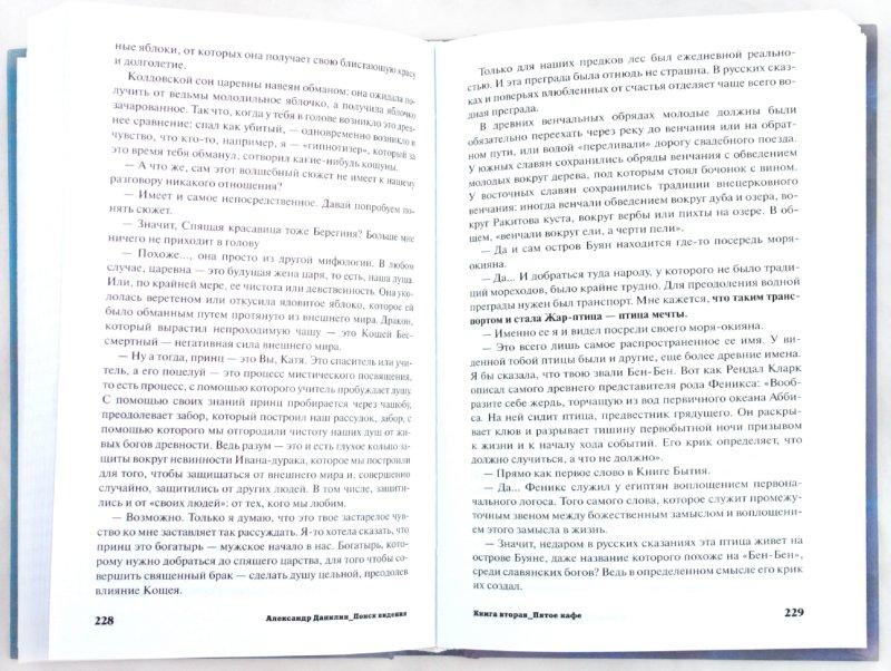 Иллюстрация 1 из 6 для Поиск видения-2. Языческая встреча - Александр Данилин | Лабиринт - книги. Источник: Лабиринт
