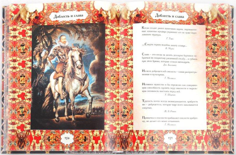 Иллюстрация 1 из 70 для Книга мудрости - А. Давтян | Лабиринт - книги. Источник: Лабиринт