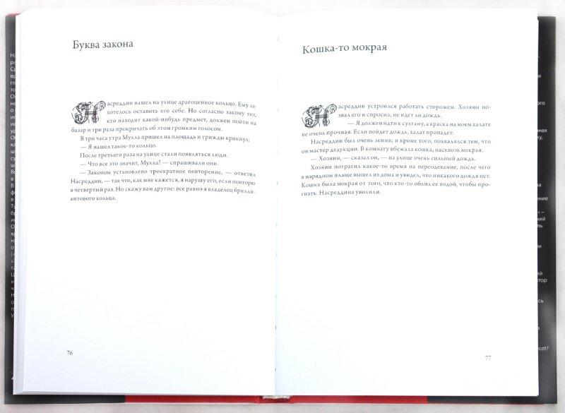 Иллюстрация 1 из 41 для Подвиги несравненного Ходжи Насреддина - Идрис Шах | Лабиринт - книги. Источник: Лабиринт