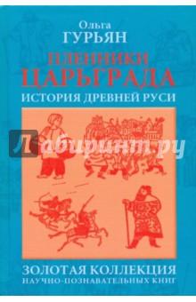 Пленники Царьграда. История Древней Руси