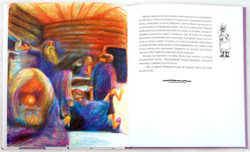 Иллюстрация 1 из 42 для Рассказы. Книга для семейного чтения - Антон Чехов | Лабиринт - книги. Источник: Лабиринт