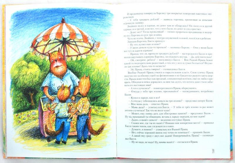 Иллюстрация 1 из 19 для Кот Бас и его семейство - Савва Шанаев | Лабиринт - книги. Источник: Лабиринт