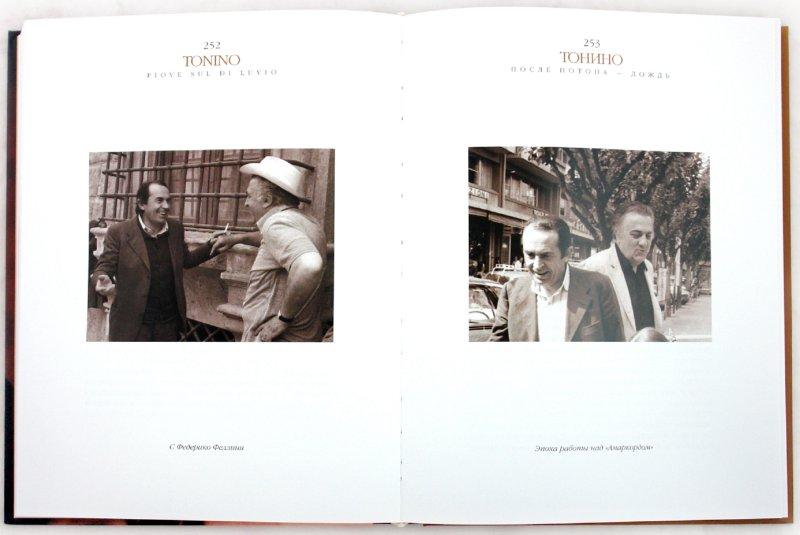 Иллюстрация 1 из 12 для Тонино. Семь тетрадей жизни - Тонино Гуэрра | Лабиринт - книги. Источник: Лабиринт