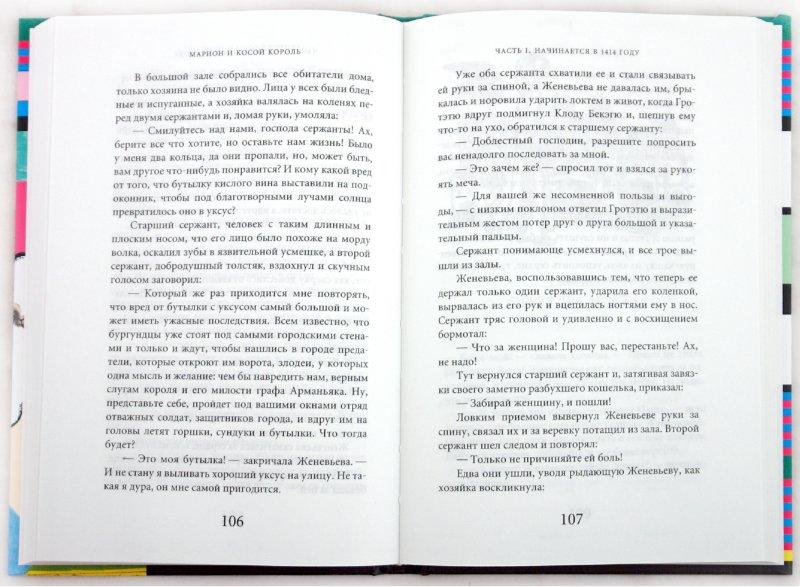 Иллюстрация 1 из 22 для Марион и косой король - Ольга Гурьян | Лабиринт - книги. Источник: Лабиринт