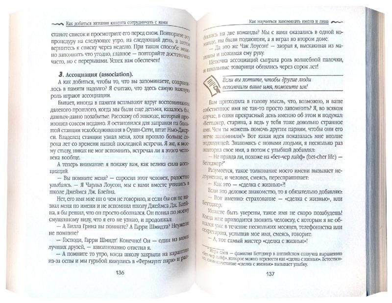Иллюстрация 1 из 5 для От неудачника до успешного бизнесмена - Беттджер | Лабиринт - книги. Источник: Лабиринт