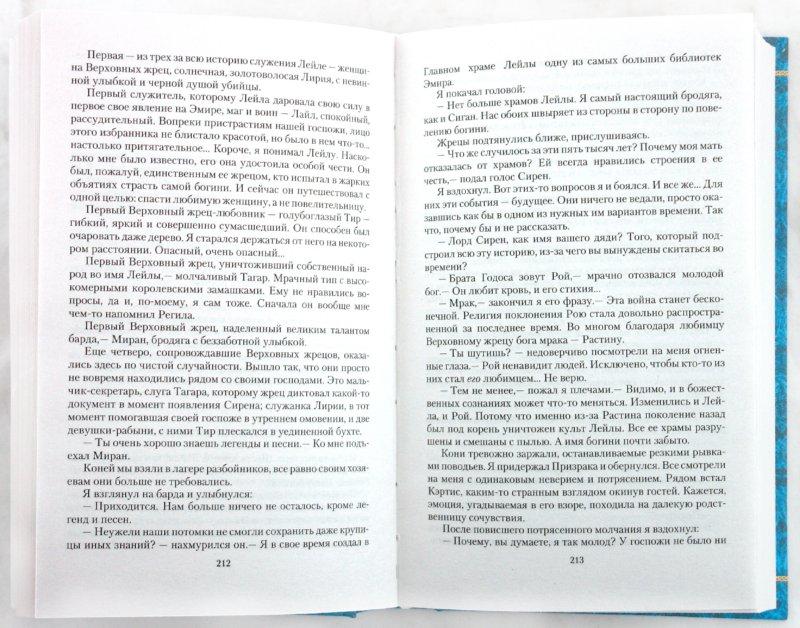 Иллюстрация 1 из 10 для Жрец Лейлы - Светлана Зимина | Лабиринт - книги. Источник: Лабиринт
