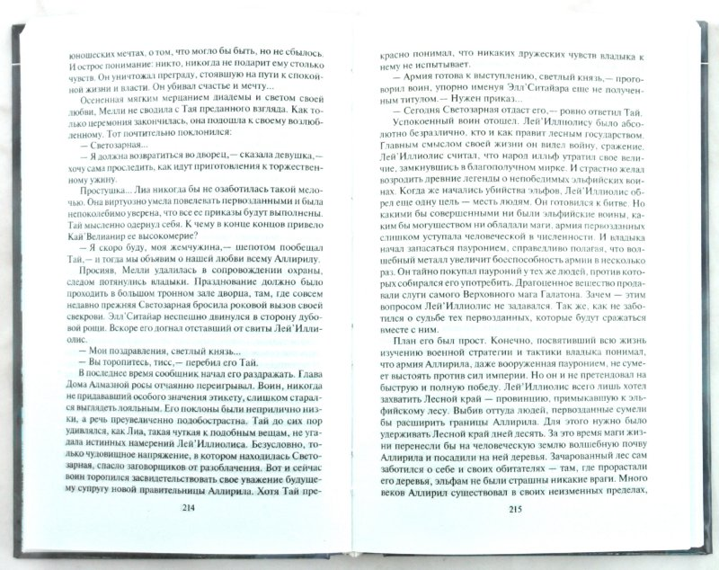 Иллюстрация 1 из 11 для История бастарда. Верховный маг империи - Диана Удовиченко   Лабиринт - книги. Источник: Лабиринт