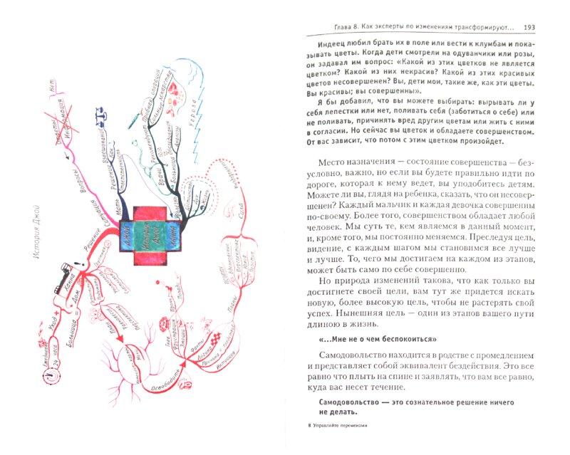 Иллюстрация 1 из 4 для Управляйте переменами - Тони Бьюзен | Лабиринт - книги. Источник: Лабиринт