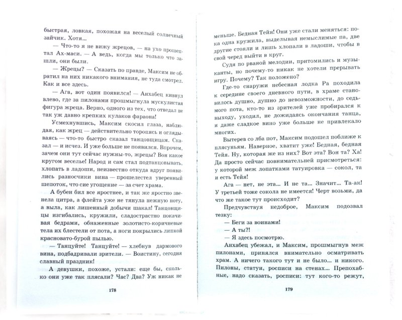 Иллюстрация 1 из 5 для Трон фараона - Андрей Посняков | Лабиринт - книги. Источник: Лабиринт