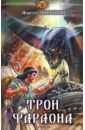 Посняков Андрей Анатольевич Трон фараона