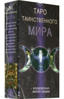 Таро Таинственного мира (руководство + карты) таро белой и черной магии руководство карты