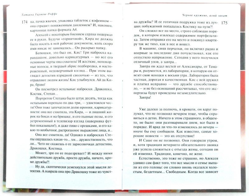 Иллюстрация 1 из 7 для Черное кружево, алый закат - Татьяна Гармаш-Роффе | Лабиринт - книги. Источник: Лабиринт