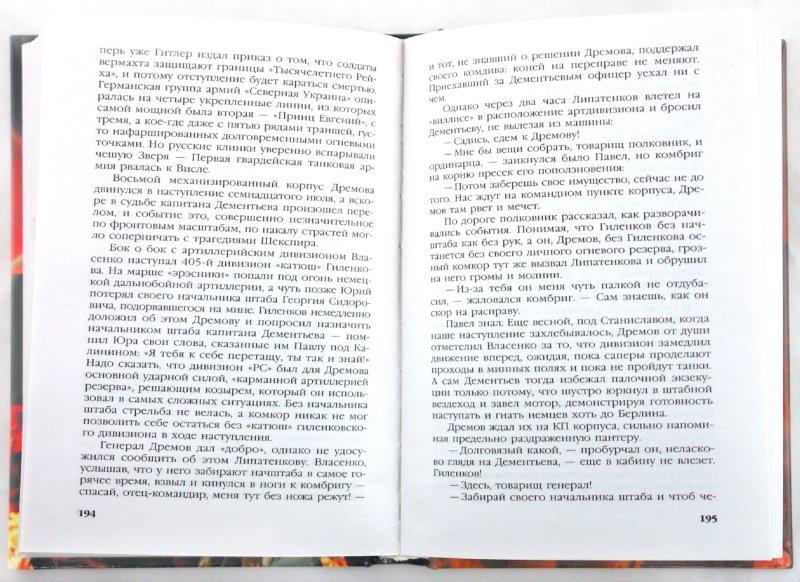 Иллюстрация 1 из 9 для Мы вращаем Землю! Остановившие Зло - Владимир Контровский | Лабиринт - книги. Источник: Лабиринт