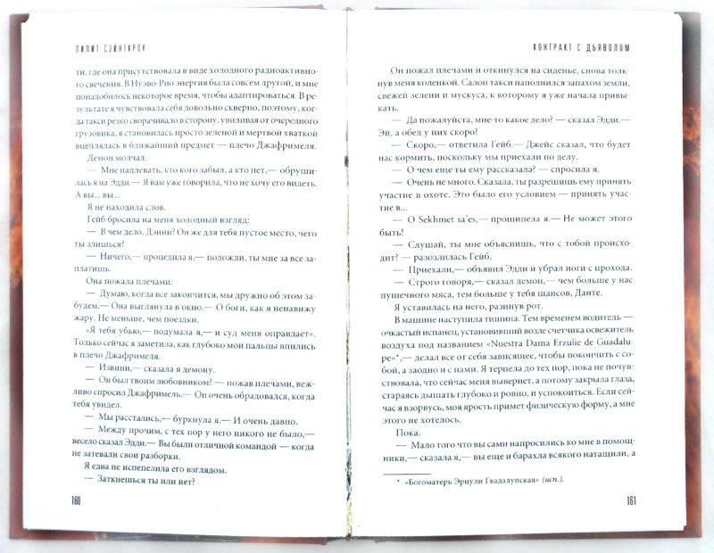 Иллюстрация 1 из 21 для Контракт с дьяволом - Лилит Сэйнткроу | Лабиринт - книги. Источник: Лабиринт