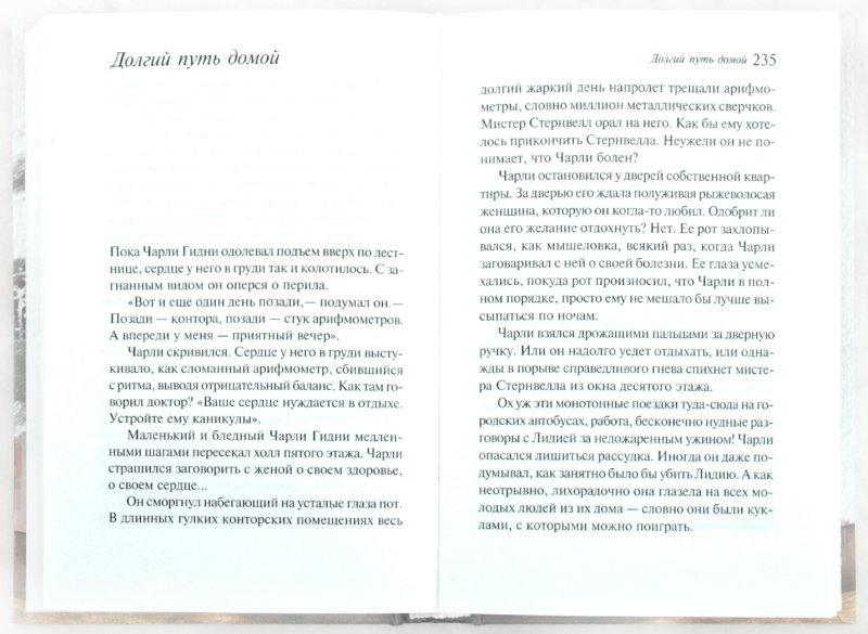 Иллюстрация 1 из 13 для Воспоминания об убийстве - Рэй Брэдбери   Лабиринт - книги. Источник: Лабиринт