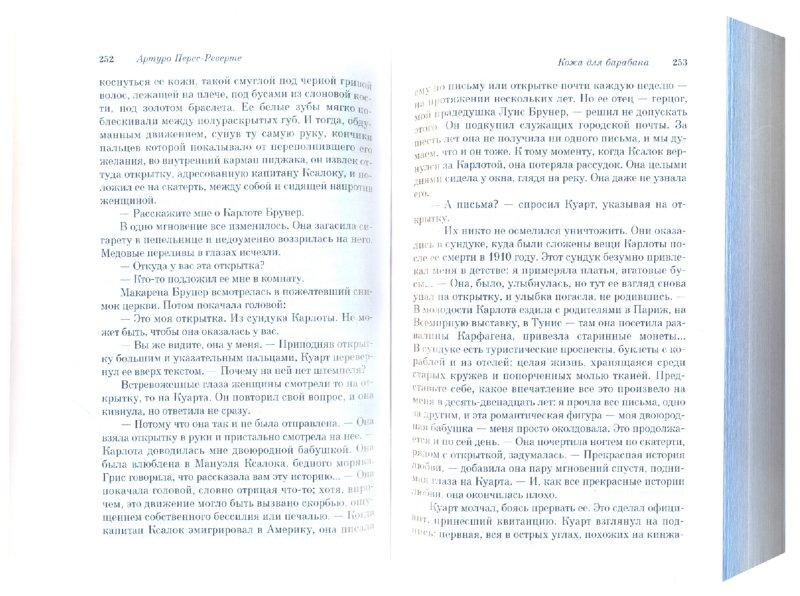 Иллюстрация 1 из 12 для Кожа для барабана - Артуро Перес-Реверте | Лабиринт - книги. Источник: Лабиринт