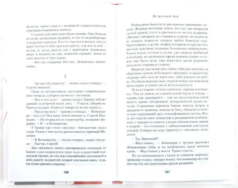 Иллюстрация 1 из 7 для Офицеры - Борис Васильев | Лабиринт - книги. Источник: Лабиринт