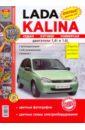 Скачать ВАЗ Lada Kalina Мир В книге изложено описание Бесплатно