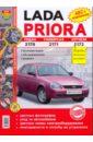 Фото - ВАЗ Lada Priora. Эксплуатация, обслуживание, ремонт автомобили lada 110 111 112 с 8 клапанными двигателями 1 5i и 1 6i эксплуатация обслуживание