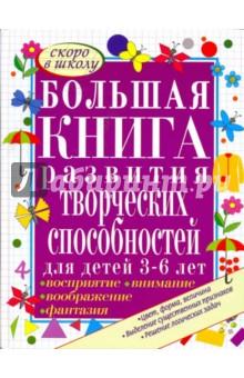 Большая книга развития творческих способностей для детей 3-6 лет