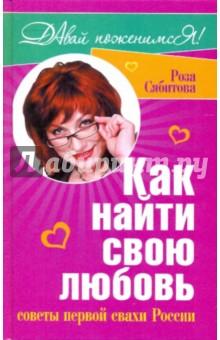 Как найти свою любовь. Советы первой  свахи России
