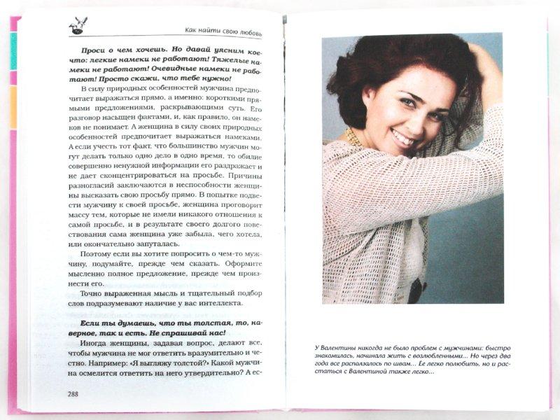 Иллюстрация 1 из 11 для Как найти свою любовь. Советы первой  свахи России - Роза Сябитова | Лабиринт - книги. Источник: Лабиринт